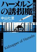 【期間限定価格】ハーメルンの誘拐魔 刑事犬養隼人