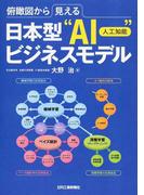 """俯瞰図から見える日本型""""AI〈人工知能〉""""ビジネスモデル"""