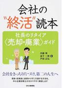 """会社の""""終活""""読本 社長のリタイア〈売却・廃業〉ガイド"""