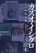 カズオ・イシグロ読本 その深淵を暴く