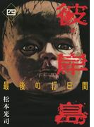 ≪期間限定 20%OFF≫【セット商品】彼岸島 最後の47日間 4-10巻セット