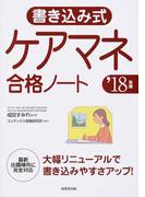 書き込み式ケアマネ合格ノート '18年版