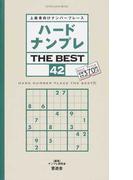 ハードナンプレTHE BEST 上級者向けナンバープレース 42