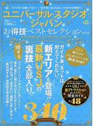 ユニバーサル・スタジオ・ジャパンお得技ベストセレクションmini 2018