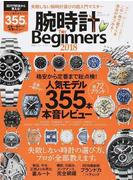 腕時計for Beginners 2018 30万円前後から買える!失敗しない腕時計選びの超入門マスター
