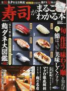 寿司がまるごとわかる本