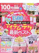 100均ファンmagazine! Vol.3