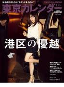 東京カレンダー 2018年 1月号