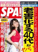 週刊SPA! 2017/11/28号