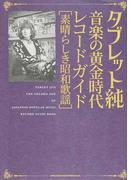 タブレット純 音楽の黄金時代レコードガイド 素晴らしき昭和歌謡