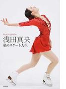浅田真央 私のスケート人生(仮)
