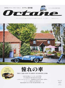 オクタン日本版 CLASSIC&PERFORMANCE CARS Vol.20(2017WINTER) 憧れの車
