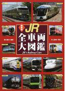 JR全車両大図鑑 最新版