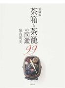 茶箱と茶籠の図鑑99 愛蔵版