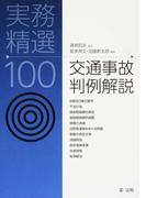 交通事故判例解説 実務精選100
