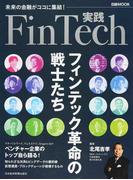 実践FinTech フィンテック革命の戦士たち (日経MOOK)