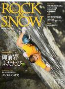 ROCK&SNOW 078(winter issue dec.2017) 特集御前岩ふたたび/それぞれのカラコルム