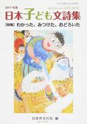 作文と教育 No.856 日本子ども文詩集 2017年版 〈特集〉わかった、みつけた、おどろいた