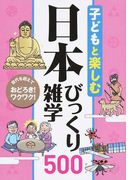 子どもと楽しむ日本びっくり雑学500 世代を超えておどろき!ワクワク!