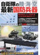 自衛隊の陸・海・空最新国防兵器