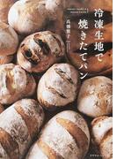 冷凍生地で焼きたてパン (天然生活ブックス)