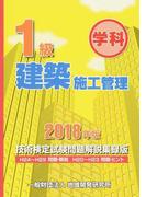 1級建築施工管理技術検定試験問題解説集録版 学科 2018年版