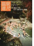 温泉達人会 Volume11(2017)