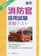 高卒消防官採用試験実戦テスト 2019年度版