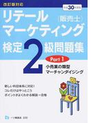 リテールマーケティング〈販売士〉検定2級問題集 平成30年度版Part1 小売業の類型,マーチャンダイジング