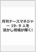 月刊ナースマネジャー 19- 9 人を活かし現場が輝く!