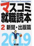 マスコミ就職読本 2019年度版2 新聞・出版篇