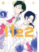 【全1-2セット】1122