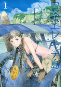 【全1-2セット】冒険エレキテ島