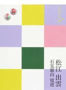 松江 出雲 石見銀山 境港 改訂6版