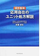 漢方製剤応用自在のユニット処方解説