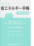 省エネルギー手帳 2018