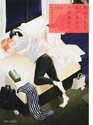 おはようとおやすみとそのあとにDear (fleur comics)