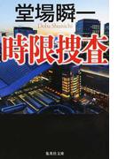 時限捜査 (集英社文庫)(集英社文庫)