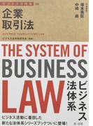企業取引法 (ビジネス法体系)