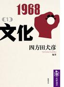 1968 1 文化