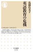 英語教育の危機 (ちくま新書)
