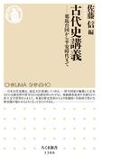 古代史講義 邪馬台国から平安時代まで (ちくま新書)