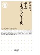 平成デモクラシー史