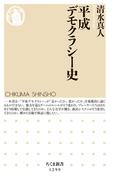 平成デモクラシー史 (ちくま新書)(ちくま新書)