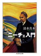 ニーチェ入門 (ちくま学芸文庫)(ちくま学芸文庫)