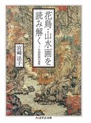 花鳥・山水画を読み解く 中国絵画の意味 (ちくま学芸文庫)(ちくま学芸文庫)