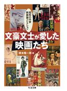 文豪文士が愛した映画たち 昭和の作家映画論コレクション