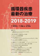 循環器疾患最新の治療 2018−2019