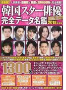 韓国スター俳優完全データ名鑑 最新版! 2018年度版