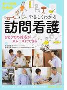 ナースのためのやさしくわかる訪問看護 ひとりでの対応がスムーズにできる